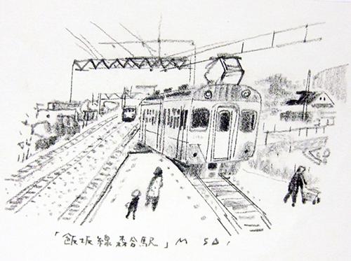 11-01005「飯坂線森合駅」